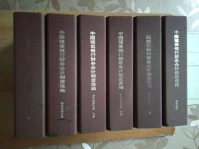中国建设银行财务会计制度选编 现金出纳分册 + 财务分册 +会计结算分册 上 中 下 + 综合管理分册 6本合售 图片为准