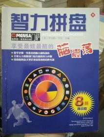 门萨Mensa智力拼盘:享受最炫最酷的脑震荡