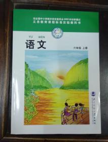 义务教育课程标准实验教科书  语文六年级上册北师大版