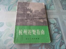 杭州游览指南