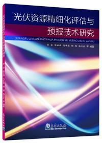 光伏资源精细化评估与预报技术研究