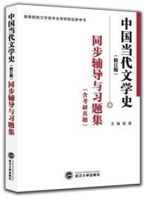 洪子诚 中国当代文学史(修订版)同步辅导与习题集