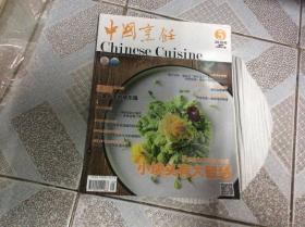 中国烹饪 2018年第5期