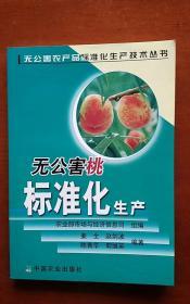 无公害桃标准化生产
