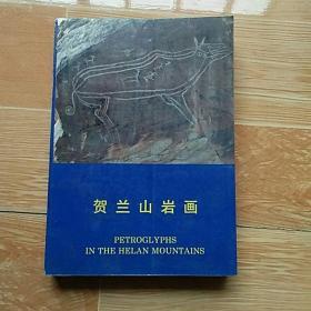 贺兰山岩画1993年一版一印 文物出版社16开