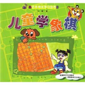 艺术特长学习丛书:儿童学象棋
