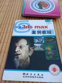 中文3ds max案例教程