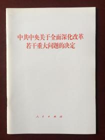 中共中央关于全面深化改革若干重大问题的决定