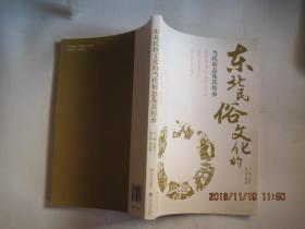 东北民俗文化的当代形态及其传承