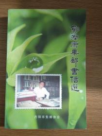郭润康集邮书信选.