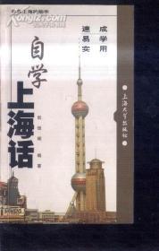 自学上海话