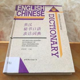 实用词同典系列-英汉秘书口语表达词典