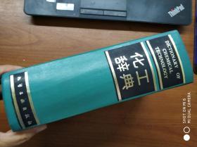 化工辞典 第三版