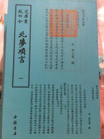 北梦琐言(中国书店)全两册