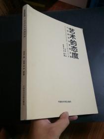 艺术的态度:个体观念与学院文脉(浙江师范大学美术学院第二届双年展教师论文集)