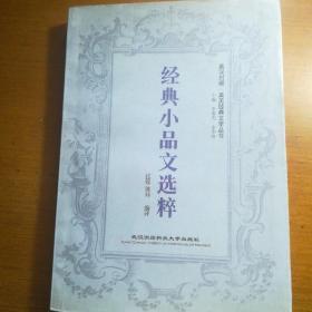经典小品文选粹(英汉对照,英美经典文学丛书)