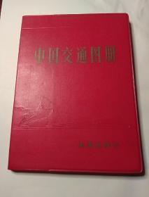 中国交通图册      A