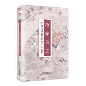 【正版】巧夺天工:中国民间最有趣的工匠故事