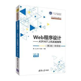 Web程序设计——ASP.NET上机实验指导(第3版)—微课版