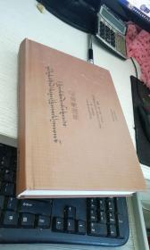 佛国漫游记-藏田藏文图书-游记-作品集-中国-近代-藏语 见图