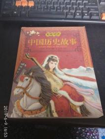 中国历史故事——美绘中华