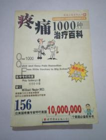疼痛1000种治疗百科(品相不好)