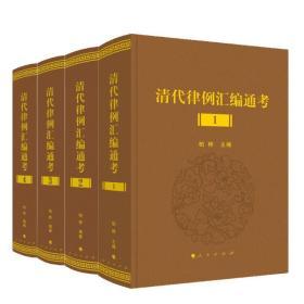 清代律例汇编通考(16开精装 全四册)
