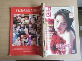 知识文库 2009年1-6期(6册合售)【实物拍图 品相自鉴 馆藏书】