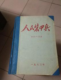 人民装甲车455--468【1983年合订本+2学术增刊b09-3
