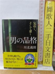 川北义则    男の品格   日文原版64开PHP文库综合书
