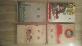 初级中学课本(4本合售)