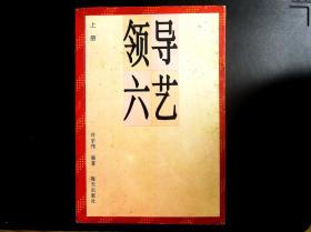 领导六艺(上册)
