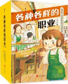 各种各样的职业 鼓励孩子追逐梦想的职业启蒙故事【全10册】