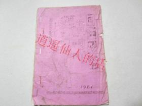回生妙法 伤科治穴  上世纪油印中医书  售复印件