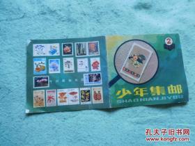 少年集邮1983年第2期