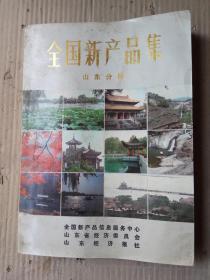 全国新产品集(山东分册)