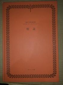 复刻 世界の绘本馆 オズボ一ン·コレクション解说  精装  日文