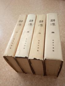 辞源(修订本1-4 全四册)