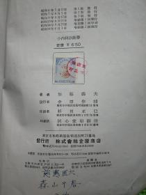 小内科诊断学  加藤义夫著 日文书  无封面、封底,正文不缺,不影响阅读