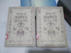 莱蒙托夫文集:假面舞会:戏剧(1834-1841)+西班牙人:戏剧(1829-1931) 2册合售