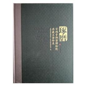 琢磨:宝鸡青铜器博物院典藏玉器特展(精)