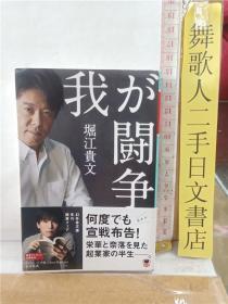 日文原版64开幻冬舍文库本综合书    堀江贵文       我が闘争