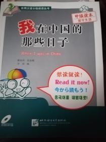 我在中国的那些日子(甲级读本)