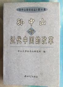 孙中山研究论丛第14集《孙中山与近代中国的改革》