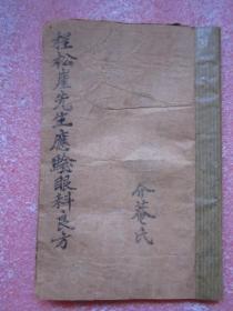 木刻版--程松崖先生应验眼科良方  民国书  年代不详【品相以图为准——免争议】