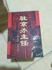 驻京办主任  一版10印