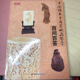中国竹木牙角器收藏鉴赏百问百答