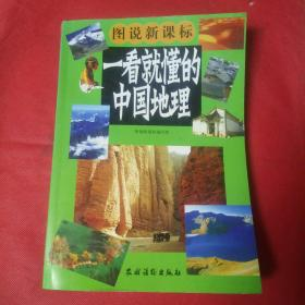 一看就懂的中国地理