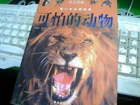 彩图  青少年必读经典  可怕的动物