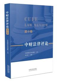 9787509396216-hs-中财法律评论(第十卷)